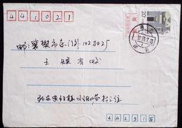 CHINA CHINE CINA 1993 HUBEI YUNXIAN 442500 COVER  WITH  ADDED CHARGE LABEL 0.1 YUAN                                0YUAN - 1949 - ... People's Republic