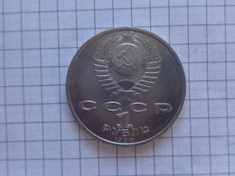 Россия. 1 рубль СССР. - Russia