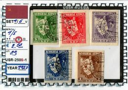 EUROPE:#RUSSIA#USSR #COMMEMORATIVE#COMPLETE SET#1915># (USR-250S-1) (03) - 1917-1923 République & République Soviétique