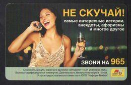 ТЕЛЕФОННАЯ КАРТА GSM НЕ СКУЧАЙ 200 РУБ - Russia