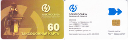 Phonecard   Russia. Ryazan  60 Units 31.12.2002 R - Russia