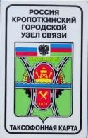KROPOTKIN : KRO01 (80u) KROPOTKIN Town Emblem USED - Russia