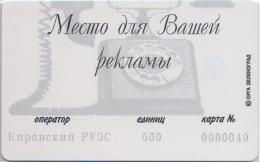 KIROVSKY (Vladivostok) : KIR01 500 Dial KNPOBCKNN PY33C (Kirovsk) CH8 MINT - Russia