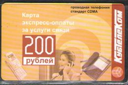ТЕЛЕФОННАЯ КАРТА КУБТЕЛЕКОМ 200 РУБ - Rusia