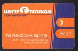 ТЕЛЕФОННАЯ КАРТА ЦЕНТРТЕЛЕКОМ БЕЛГОРОД 500 ЕДЕНИЦ - Russia