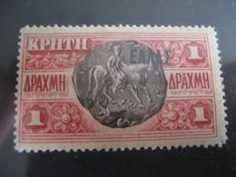 Créte (administration Grecque) 1908 - N°56 - Crète
