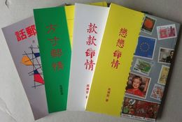 4 Chinese Philatelic Book With Author's Signature Yao Sunny - Other Books