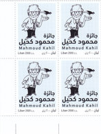 Lebanon-Liban New Issue 2018,Tribute To Caricaturist M.Kahil Bloc's Of 4 Corner MNH-- SKRILL PAYMENT ONLY - Lebanon
