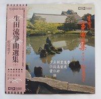 Vinyl LP: Keiko Matsuo Koto Music Ikutaryu 10 ( TH-60068 Toshiba Rec. JPN 197? ) - World Music