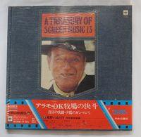 Vinyl LP : A Treasury Of Screen Music 13 CBS/Sony JPN YDSC-113 - World Music