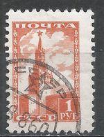 Russia 1954. Scott #1260 (U) Spasski Tower, Kremlin * - 1923-1991 URSS