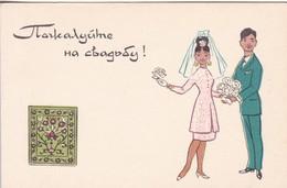 RUSSIA. COUPLE MARRIAGE ILLUSTRATION. CIRCA 1969-TBE-BLEUP - Huwelijken