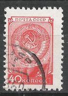 Russia 1957. Scott #1689 (U) Arms Of USSR - 1923-1991 URSS