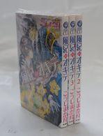 Fuuki No Okite Vol. 1~3 Koujima Naduki - Boeken, Tijdschriften, Stripverhalen