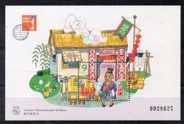 MACAO  Timbre Neuf ** De 1997   ( Ref 5113 ) - Blocs-feuillets