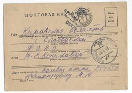 URSS - 1943 - CARTE MILITAIRE Avec CENSURE Du SP 25765 (NEPANJASCEMU) => SLOBODSKOI - Covers & Documents