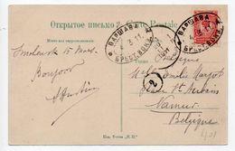 Russia. Poland. Smolensk. Total View. Superb Warszaw / Brest Gare Railway Markings. - 1857-1916 Imperium