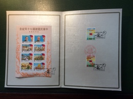 Taiwan China ROCPEX TAIPEI 1981 Stamp Exhibition Folder With Miniature Sheet (Chine Bloc Feuillet Block - 1945-... République De Chine