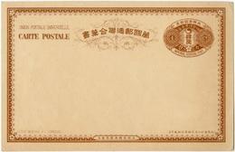 4 Ch Postvereins-Ganzsachenkarte 1901 Ungebraucht, Selten. 4 Ch Postvereins-Ganzsachenkarte 1901 Ungebraucht, Selten. - Korea (...-1945)