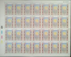 Libya 2017 NEW MNH Stamp Anniv Of Libyan Independence,  Map, FULL SHEET 28 Stamps - Libië