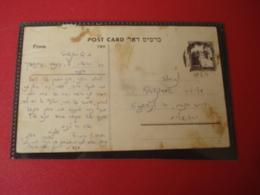CARTE POSTALE PALESTINE/HEBREU - Cartes Postales