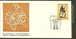1973 - Europe Sympathy FDC Greece Mi.1157  [JS056_06] - Europa-CEPT
