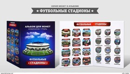 Russia, Football World Cup 2018, Stadiums 12 Coins X 1 Rbl In Album - Russie