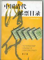 China Chine : Le Catalogue Des Timbres-poste De La Dynastie Qing En Chine (neuf) - Chine