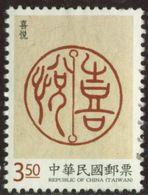 Taiwan 2016 Yv. N°3793 - Joie - Oblitéré - 1945-... Republik China