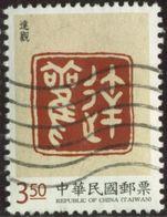 Taiwan 2016 Yv. N°3794 - Optimisme - Oblitéré - 1945-... Republik China