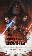 Star Wars: Episode VIII - The Last Jedi 2017 Mini Poster Movie Flyer /02F/ - Merchandising