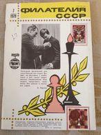 Russia  Magazine USSR Philately 1979  Nr. 7 Chess Karpov - Livres, BD, Revues