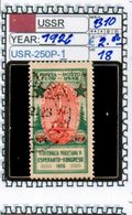 EUROPE:#RUSSIA#USSR #COMMEMORATIVE#DEFINITIVE#1920># (USR-250P-1) (18) - Usati
