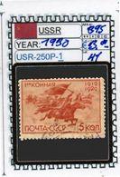 EUROPE:#RUSSIA#USSR #COMMEMORATIVE#DEFINITIVE#1920># (USR-250P-1) (41) - 1923-1991 URSS