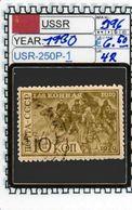 EUROPE:#RUSSIA#USSR #COMMEMORATIVE#DEFINITIVE#1920># (USR-250P-1) (42) - Usati