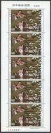 Japan - Japon - Nippon - Michel 1316-1317 Im Kleinbogen / Minisheet MF - ** Mnh Neuf Postfris - Blocks & Sheetlets