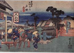 Gravure Couleur 21 X 31 Hiroshige TÔKAIDÔ Estampe Papier Velin 1960  JAPON  JAPAN Totsuka Auberge De Komeya - Estampes & Gravures