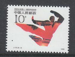 TIMBRE NEUF DE CHINE - ARTS MARTIAUX (11ES JEUX ASIATIQUES) N° Y&T 3018 - Arti Marziali