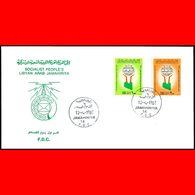 LIBYA - 1982 Arab Postal Union (FDC) - Libya