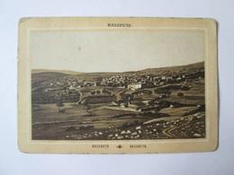 Palestine-Nazareth,Russian Unused Litho/postcard About 1895 - Palästina