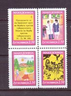MACEDOINE  1991 BIENFAISANCE   YVERT N°  NEUF MNH** - Macédoine