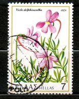 GRECE  Flore 1978 N° 1284 - Oblitérés