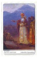 Armenia - ArmenTel - Anniv. Christianity Proclamation #4 - 03.2001, 100Units, 25.000ex, NSB - Armenië