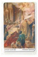 Armenia - ArmenTel - Anniv. Christianity Proclamation #5 - 03.2001, 300Units, 20.000ex, NSB - Armenia