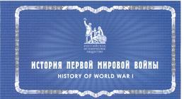 2014. Russia,  History Of World War I, Prestige-booklet, Mint/** - Guerre Mondiale (Première)