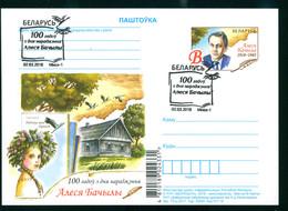 Belarus 2018 Ales Bachilo Bachyla Original Stationery Card Commemorative Sp Cancel _ - Belarus