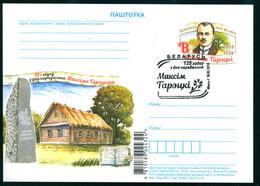 Belarus 2018 Goretsky Original Stationery Postcard Sp. Cancel - Belarus