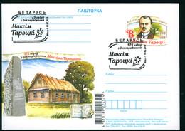 Belarus 2018 Goretsky Original Stationery Postcard Sp Cancel _ - Belarus