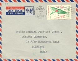 1965 KUWAIT , SOBRE CIRCULADO A BOMBAY , MASACRE DE DEIR YASSIN - Kuwait