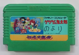 Famicom : GeGeGe No Kitarou: Youkai Daimakyou BA-GE - Electronic Games